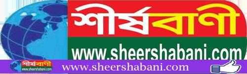 http://www.sheershabani.com/wp-content/uploads/2020/05/logo-sheersha2.png